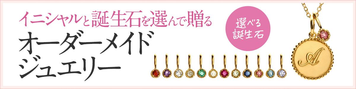 選べる誕生石 イニシャルネックレス(ゴールド)