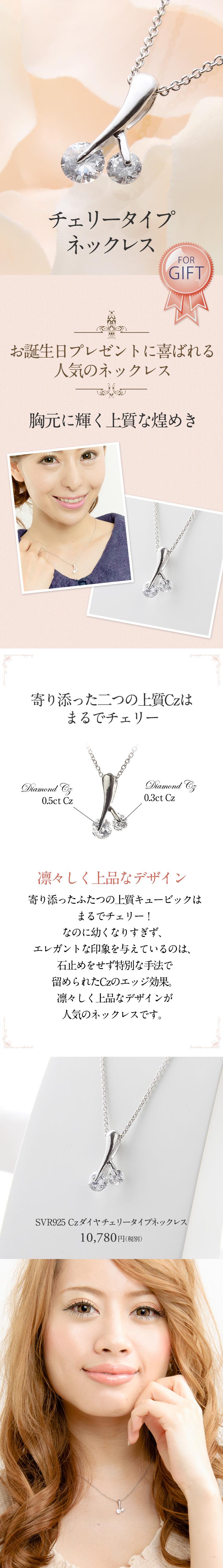 SVR925★Czダイヤ チェリータイプネックレス