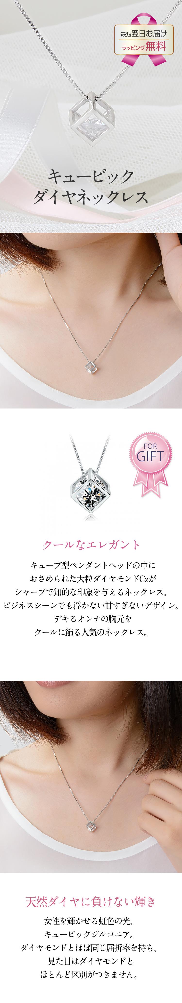 SVR925★キュービックダイヤネックレス